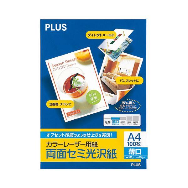 【送料無料】(まとめ) プラス カラーレーザー用紙 PP-120WH【×10セット】
