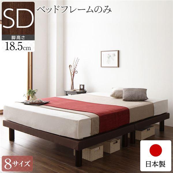 ボトムベッド 分割ベッド 【18.5cm脚 通常丈 セミダブルサイズ ベッドフレームのみ】 薄型設計 連結可 天然木脚 頑丈 簡単組立 ヘッドレス シンプル