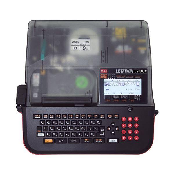 【送料無料】マックス レタツインチューブウォーマー内蔵モデル(LM90131)LM-500 1台