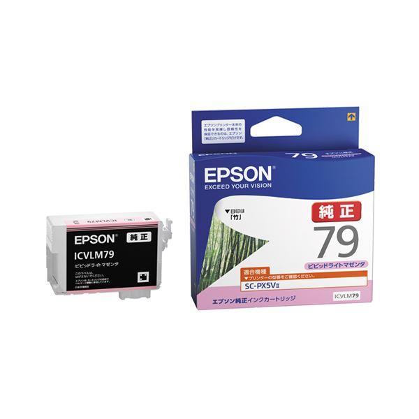 【送料無料】(まとめ) エプソン インクカートリッジビビッドライトマゼンタ ICVLM79 1個 【×5セット】