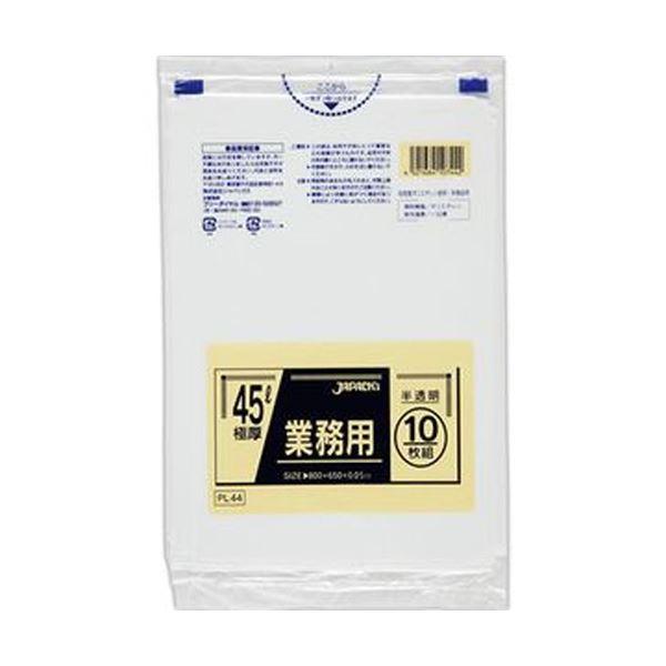 【送料無料】(まとめ)ジャパックス 業務用ポリ袋 45L 極厚半透明 PL44 1パック(10枚)【×50セット】