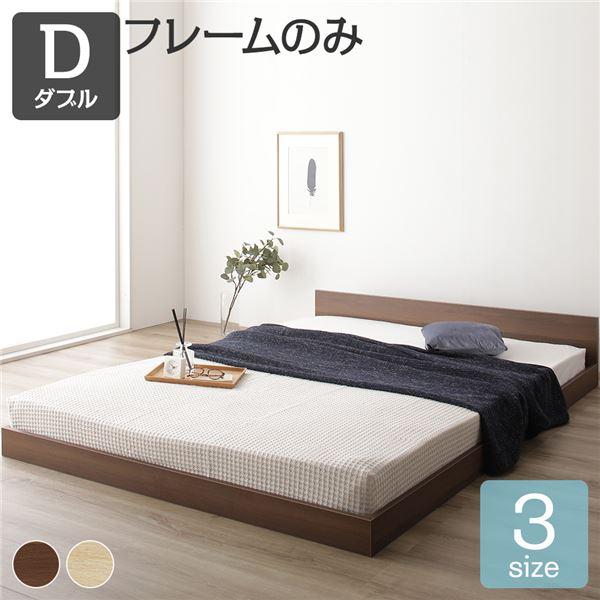 【送料無料】すのこ仕様 ロータイプ ベッド 省スペース フラットヘッドボード ブラウン ダブル ダブルベッド ベッドフレームのみ 木製ベッド 低床 一枚板