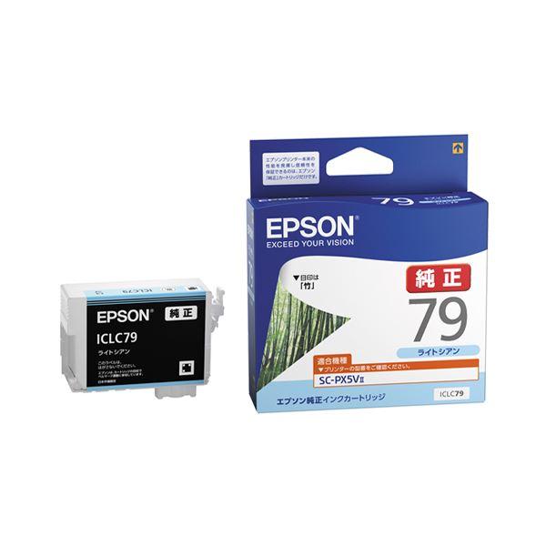 【送料無料】(まとめ) エプソン インクカートリッジライトシアン ICLC79 1個 【×5セット】
