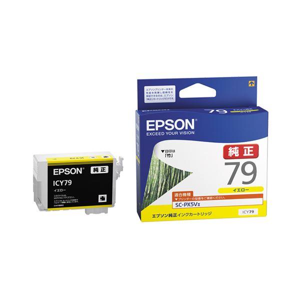 【送料無料】(まとめ) エプソン インクカートリッジ イエローICY79 1個 【×5セット】