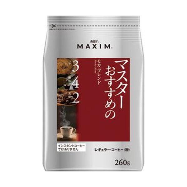 【送料無料】(まとめ)味の素AGF マキシムマスターおすすめのモカ・ブレンド 260g(粉)/袋 1セット(4袋)【×10セット】