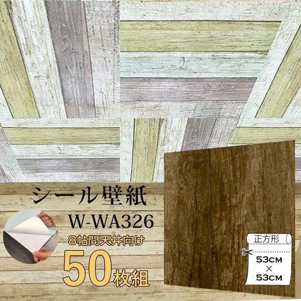 【WAGIC】8帖天井用&家具や建具が新品に!壁にもカンタン壁紙シートW-WA326木目調レトロブラウン(50枚組)【代引不可】