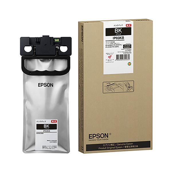 【送料無料】エプソン インクパック ブラックIP03KB 1個