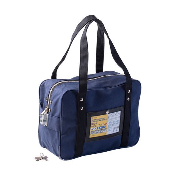 【送料無料】ヒサゴ 鍵付きセキュリティバッグ A4用ネイビー BGK01 1個