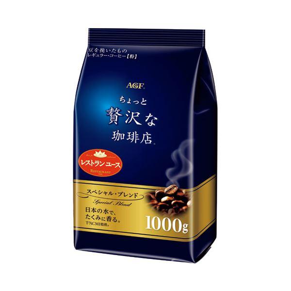 (まとめ) 味の素AGF ちょっと贅沢な珈琲スペシャルブレンド1kg【×5セット】