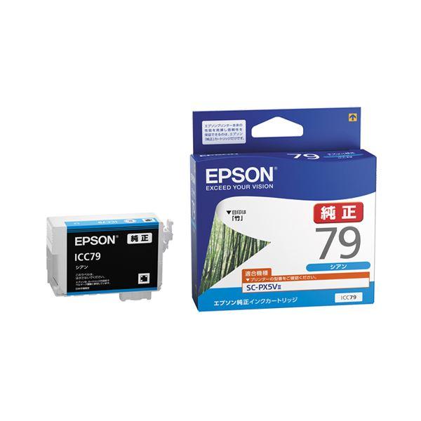 【送料無料】(まとめ) エプソン インクカートリッジ シアンICC79 1個 【×5セット】