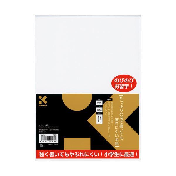 【送料無料】(まとめ) 呉竹たっぷりの液で書いても破れにくい半紙 LA3-5 1パック(20枚) 【×100セット】