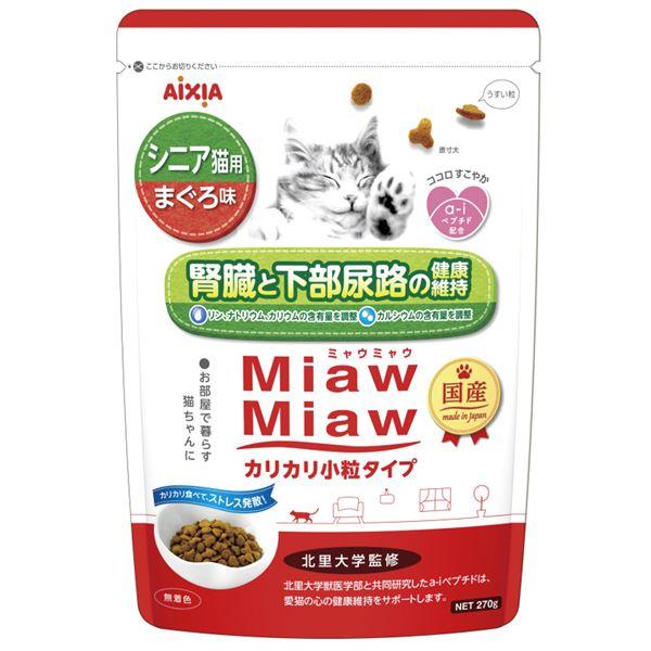 【送料無料】(まとめ)MiawMiawカリカリ小粒タイプシニア猫用まぐろ味 270g (ペット用品・猫フード)【×12セット】