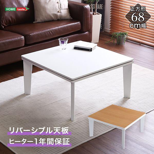 【送料無料】カジュアルこたつ 68cm幅 正方形 リバーシブル 単品【Lumineige-ルミネージュ-】 ホワイト【代引不可】