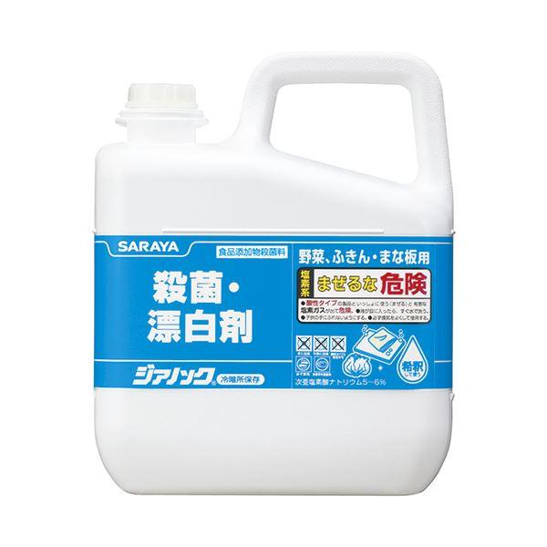 【送料無料】(まとめ)殺菌・漂白剤 ジアノック 5Kg3本【×3セット】
