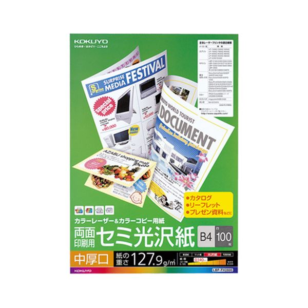 【送料無料】(まとめ) コクヨ カラーレーザー&カラーコピー用紙 両面セミ光沢 中厚口 B4 LBP-FH2800 1冊(100枚) 【×5セット】