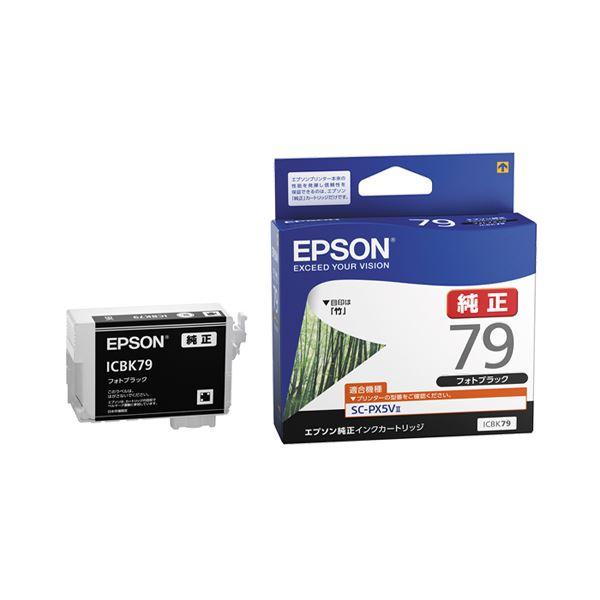 (まとめ) エプソン インクカートリッジフォトブラック ICBK79 1個 【×5セット】
