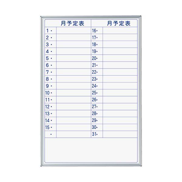 馬印 MAJIシリーズ壁掛ホーローホワイトボード 月予定表 タテ型 W610×H910mm MH23YYU 1枚