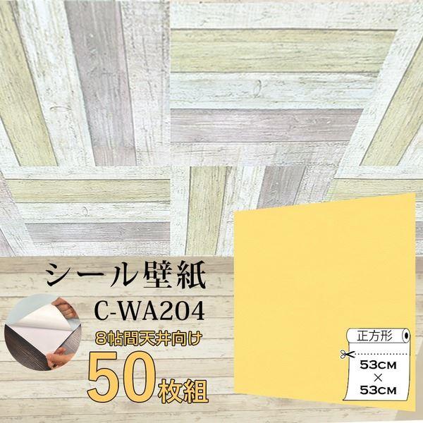 【送料無料】【WAGIC】8帖天井用&家具や建具が新品に!壁にもカンタン壁紙シートC-WA204黄色(50枚組)【代引不可】