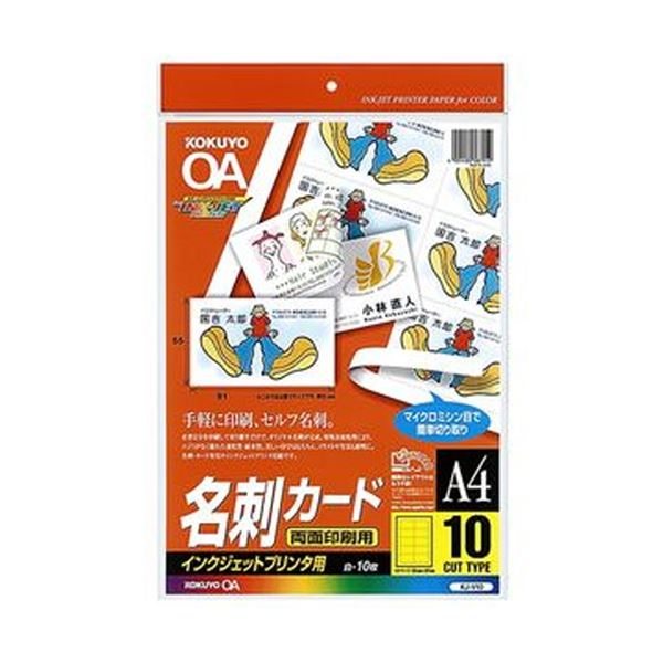 【送料無料】(まとめ)コクヨ インクジェットプリンタ用名刺カード(両面印刷用)両面マット紙 A4 10面 KJ-V10 1冊(10シート)【×20セット】