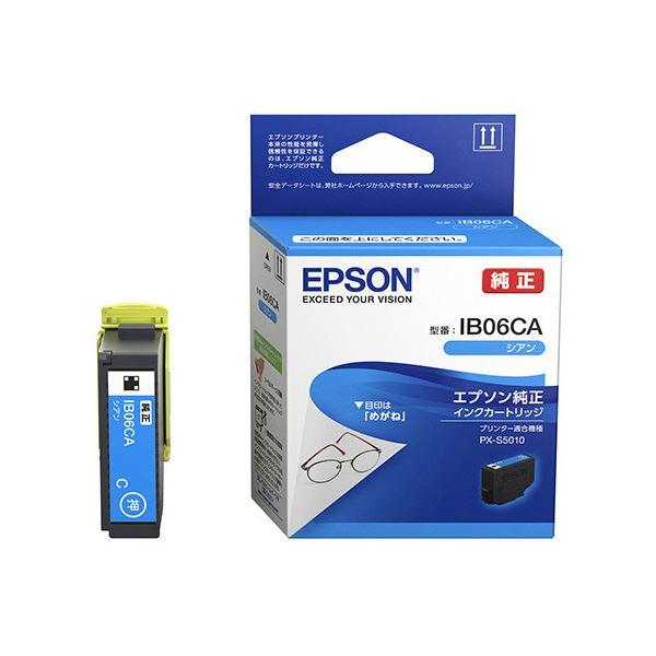 【送料無料】(業務用5セット)【純正品】 EPSON IB06CA インクカートリッジ シアン