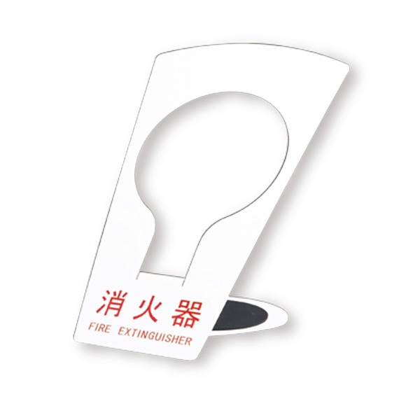 【送料無料】消火器ボックス 据置型 SK-FEB-FG320 ホワイト