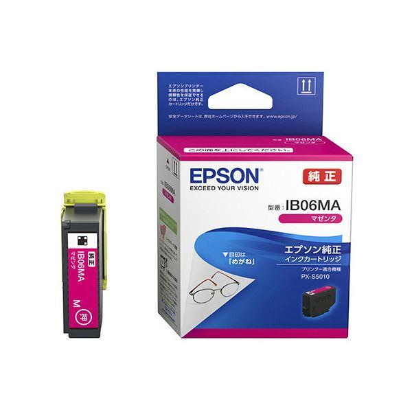 【送料無料】(業務用5セット)【純正品】 EPSON IB06MA インクカートリッジ マゼンタ