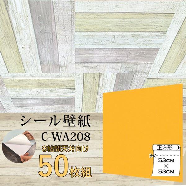 【WAGIC】8帖天井用&家具や建具が新品に!壁にもカンタン壁紙シートC-WA208オレンジ色(50枚組)【代引不可】