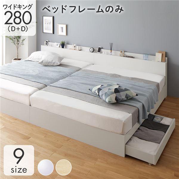 【送料無料】ベッド 収納付き 連結 引き出し付き キャスター付き 木製 棚付き 宮付き コンセント付き シンプル モダン ホワイト ワイドキング280(D+D) ベッドフレームのみ