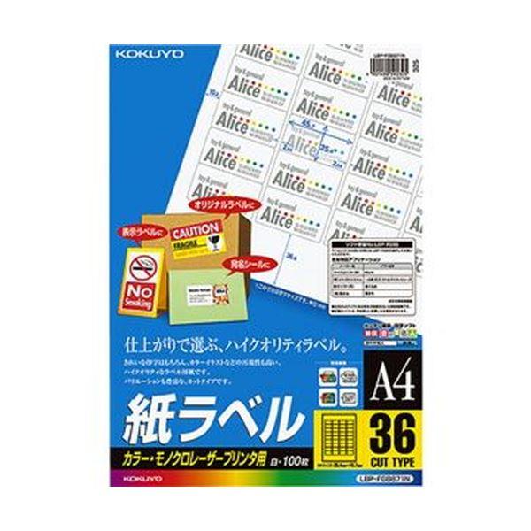 【送料無料】(まとめ)コクヨ カラーレーザー&カラーコピー用 紙ラベル A4 36面 25.4×45.7mm LBP-FGB871N1冊(100シート)【×3セット】