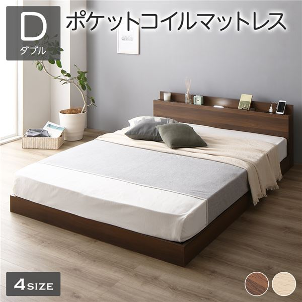【送料無料】ベッド 低床 ロータイプ すのこ 木製 LED照明付き 棚付き 宮付き コンセント付き シンプル モダン ブラウン ダブル ポケットコイルマットレス付き