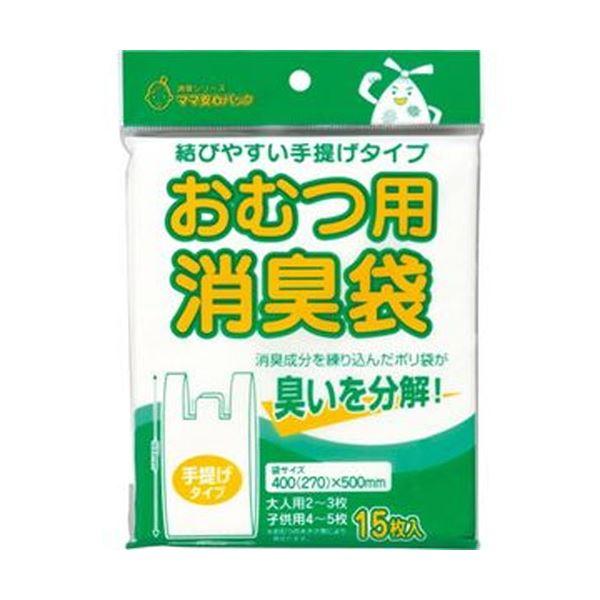 【送料無料】(まとめ)マルアイ 消臭袋 おむつ用 手提げタイプ乳白色 シヨポリ-6 1パック(15枚)【×50セット】