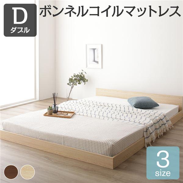 すのこ仕様 ロータイプ ベッド 省スペース フラットヘッドボード ナチュラル ダブル ダブルベッド ボンネルコイルマットレス付き 木製ベッド 低床 一枚板