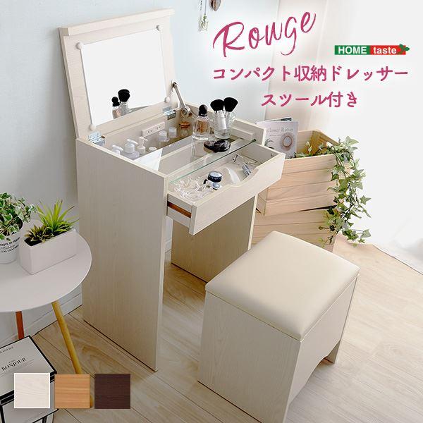 ドレッサー&スツール 2点セット 【コンパクト収納型 ホワイト】 幅約50cm コンセント付 合成皮革 『rouge ルージュ』【代引不可】