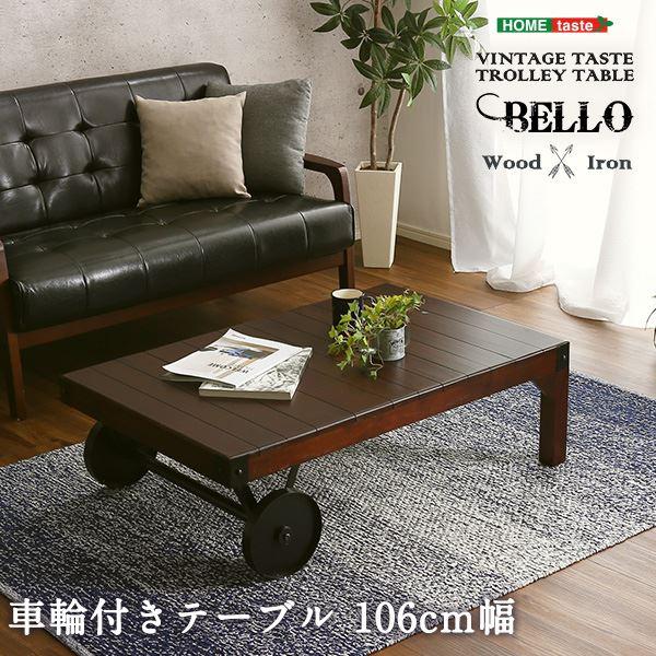 【送料無料】レトロ風 ローテーブル/センターテーブル 【幅106cm ブラウン】 木製 アイアン 車輪付 脚付き 完成品 『BELLO』 〔リビング〕【代引不可】