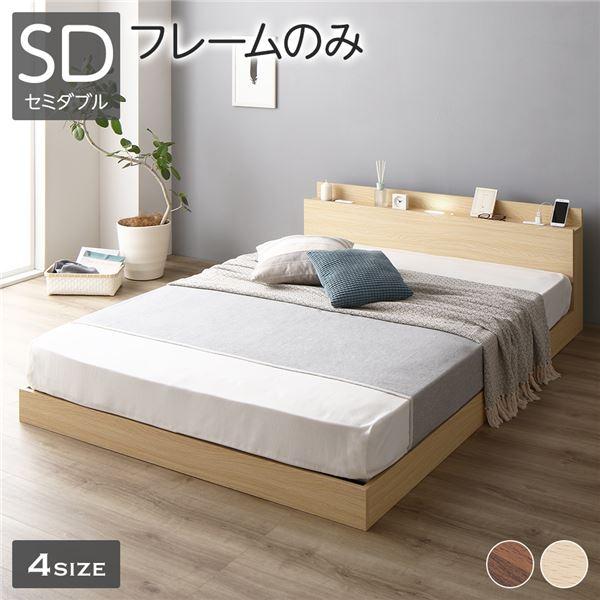 【送料無料】ベッド 低床 ロータイプ すのこ 木製 LED照明付き 棚付き 宮付き コンセント付き シンプル モダン ナチュラル セミダブル ベッドフレームのみ