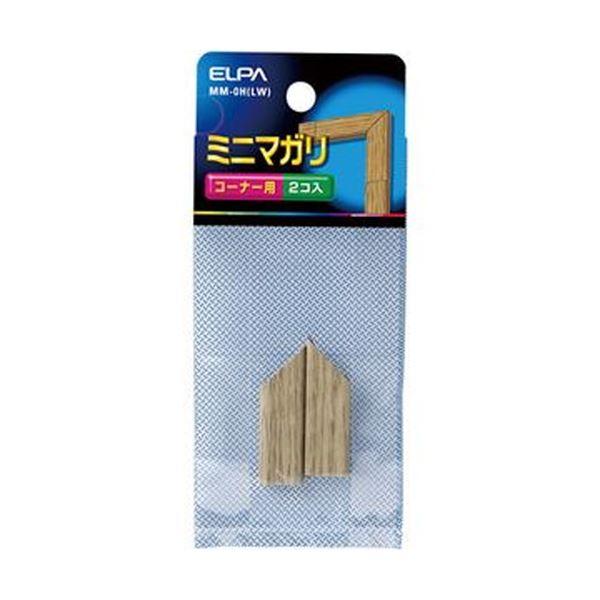 【送料無料】(まとめ)ELPA 木目モール用マガリ ミニライト MM-0H(LW)1パック(2個)【×50セット】
