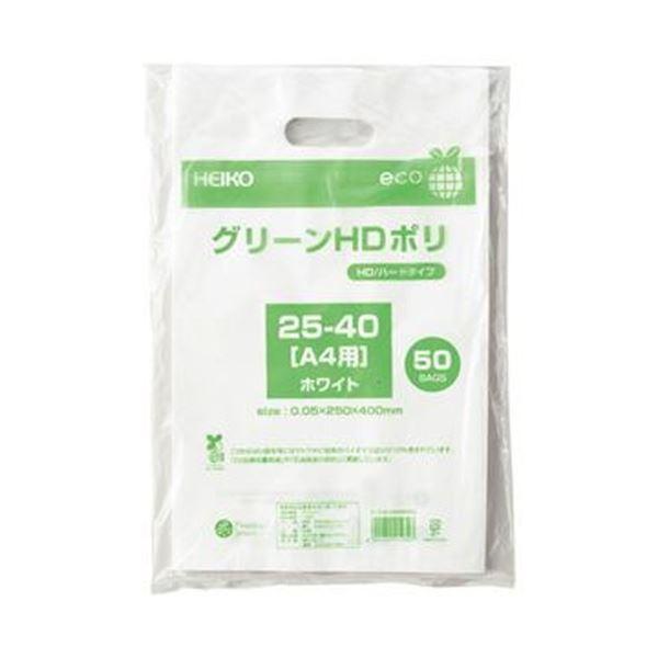 【送料無料】(まとめ)HEIKO 手抜きポリ袋 グリーンHDポリ A4 乳白 #6996000 1パック(50枚)【×20セット】