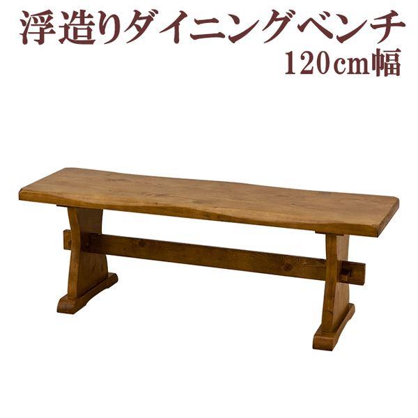 【送料無料】浮造りダイニングベンチ 120cm 【組立品】【代引不可】