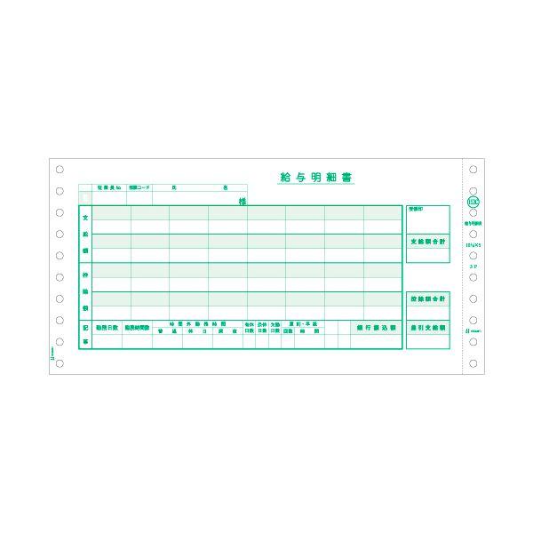 【送料無料】ヒサゴ 給与明細書 (密封式)10_1/10×5インチ 3P GB153C 1箱(250セット)