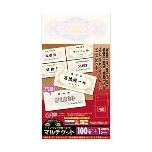 【送料無料】(まとめ)ササガワ タカ印 マルチケットクラシック 297×160mm 4面 9-1301 1冊(25シート)【×20セット】