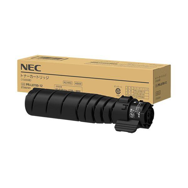 【送料無料】NEC トナーカートリッジ PR-L8700-12 1個