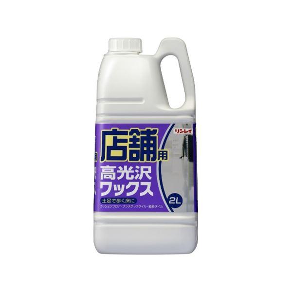 【送料無料】(まとめ) 店舗用 高光沢ワックス 2L 【×3セット】