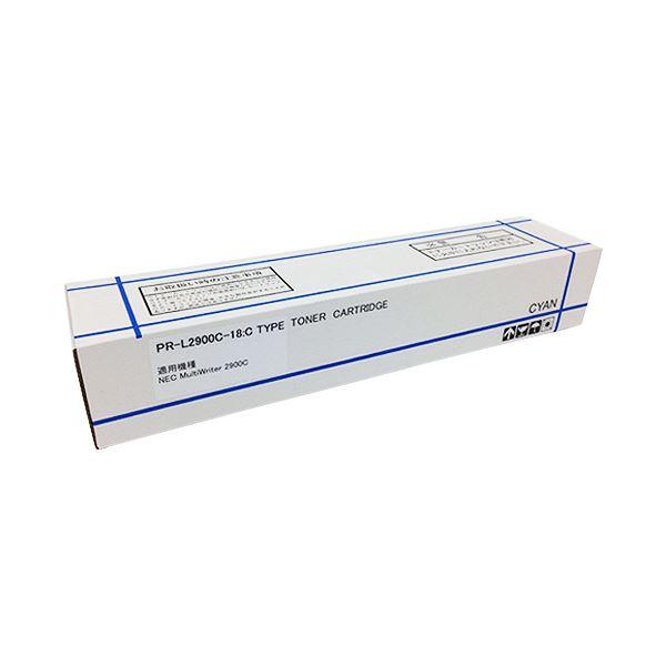 【送料無料】トナーカートリッジPR-L2900C-18 汎用品 シアン 1個