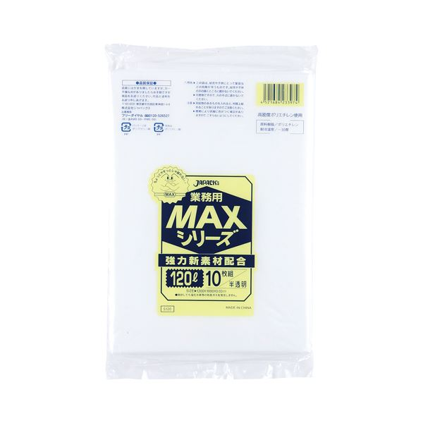 【送料無料】(まとめ) ジャパックス 大型ゴミ袋 MAX 半透明 120L S120 1パック(10枚) 【×30セット】