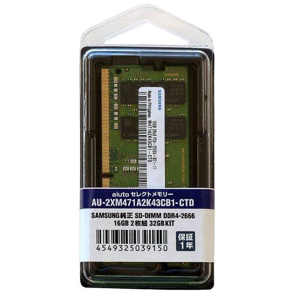 【送料無料】アユート アユートセレクトメモリーサムスン純正モジュール搭載 260PIN SO-DIMMDDR4-2666/PC4-21300/Unbuffered non-ECC / 合計32GB(16GB 2枚セット) AU-2XM471A2K43CB1-CTD