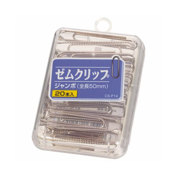 【送料無料】(まとめ) ライオン事務器 ゼムクリップ ジャンボ50mm CS-P14 1箱(20本) 【×50セット】