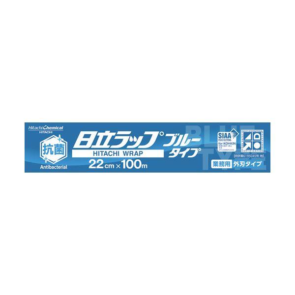 【送料無料】日立化成 抗菌日立ラップ ブルータイプ22cm×100m 1セット(30本)