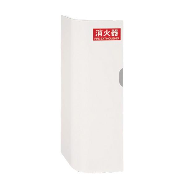 消火器ボックス 壁付型 SK-FEB-04K-WC ホワイト