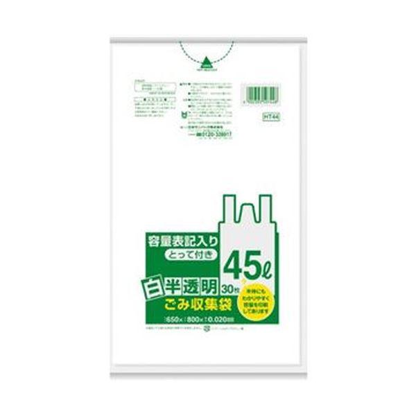 【送料無料】(まとめ)日本サニパック 容量表記ごみ袋 とって付白半透明 45L HT44 1パック(30枚)【×50セット】