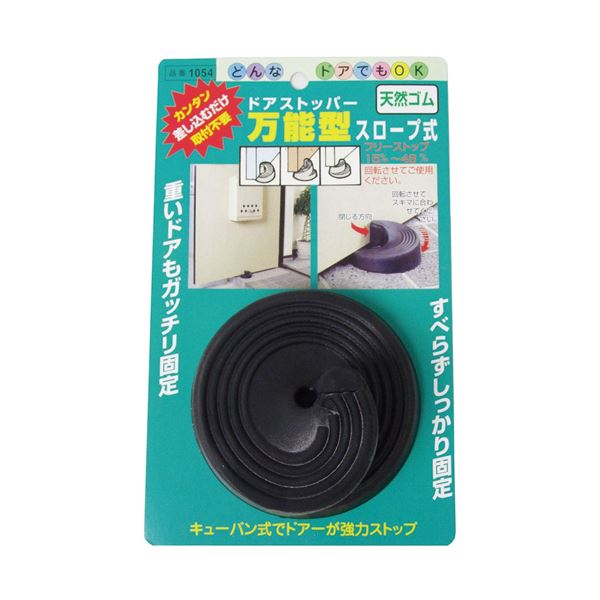 【送料無料】ドアストッパー万能型スロープ式 【×10セット】